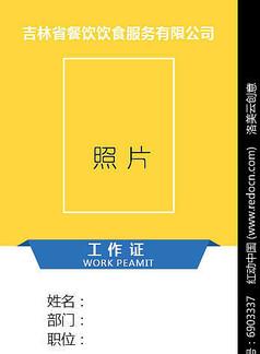 黄色休闲时尚工作证