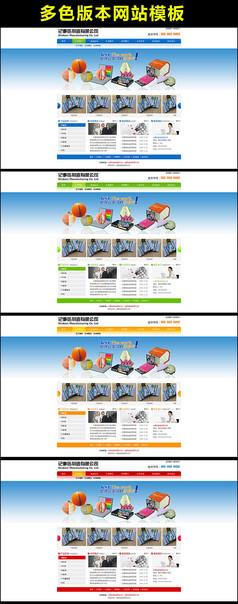 多色版本网页模板PSD