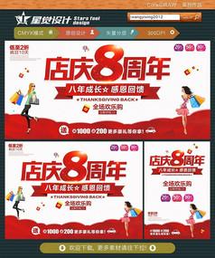 8周年店慶海報設計