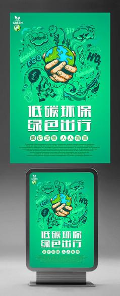 创意环保文明城市公益海报设计