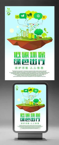 创意公益环保文明城市海报设计