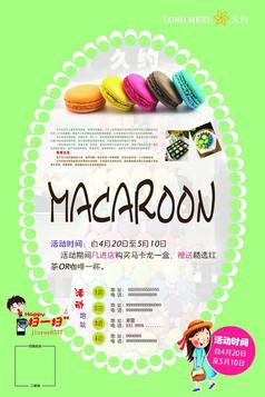 马卡龙西餐蛋糕海报设计