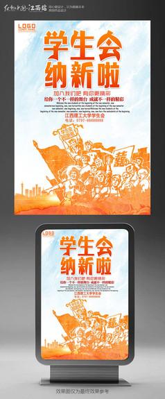 宣传部海报图片素材免费下载,宣传部海报模板免费下载 第1页