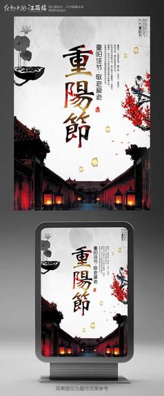 中国风重阳节主题海报设计
