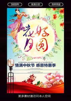 中国风中秋节唯美海报设计