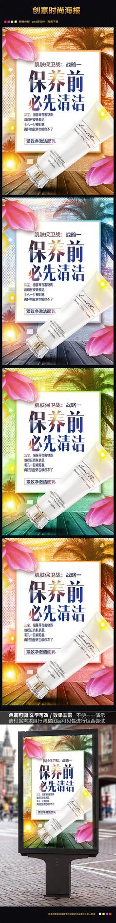 化妆品宣传广告海报设计