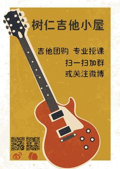 复古古典吉他小屋招新海报矢量图