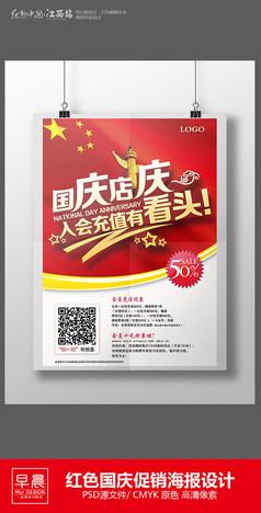 红色国庆促销海报