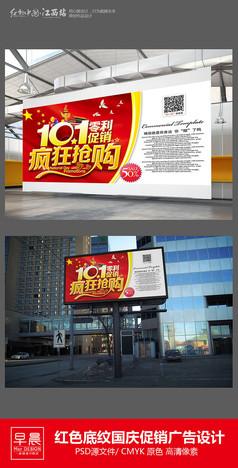 红色底纹国庆促销广告