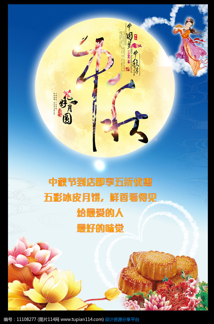 [原创] 古风中秋节海报设计