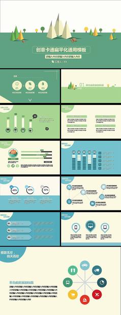 互联网+创业策划方案扁平化卡通PPT模板下载
