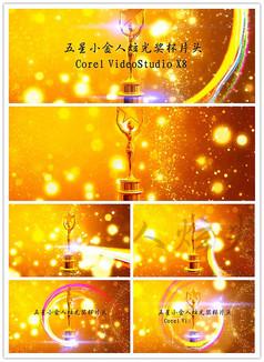 金色五星小人炫光奖杯片头视频模板