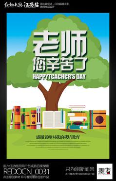 卡通创意教师节宣传海报设计
