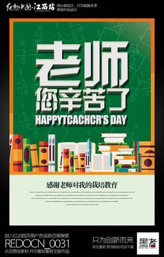 时尚创意教师节宣传海报设计