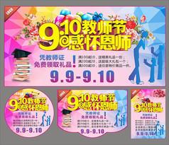 910教师节感怀恩师海报