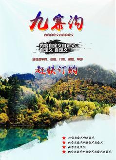 九寨溝自然風格旅游景點海報設計