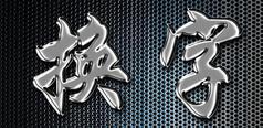 钛金银金属效果字体PS图层样式文字样式