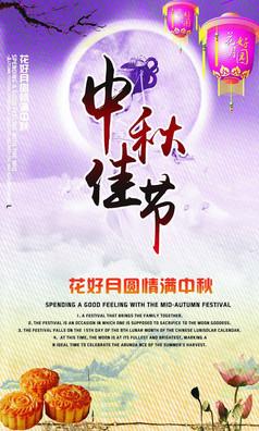中秋节佳节宣传促销海报