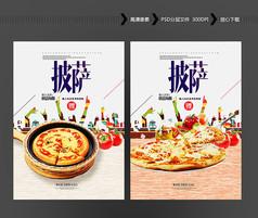 披萨海报设计