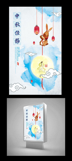 中秋节创意中国风海报