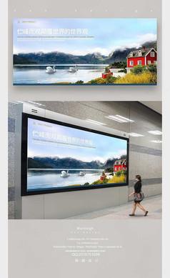 简约唯美别墅宣传海报设计PSD