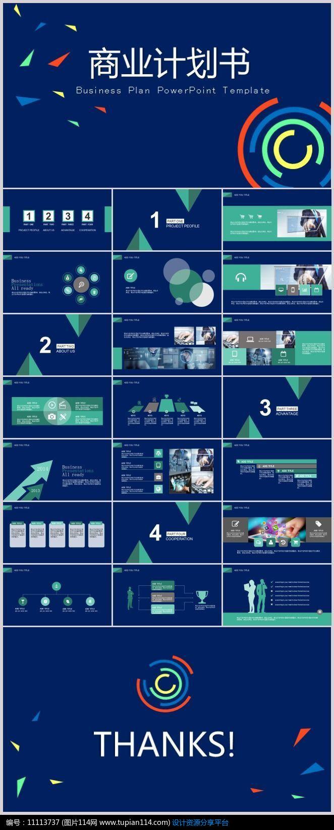 创意深蓝商业计划书策划书总结汇报通用PPT模