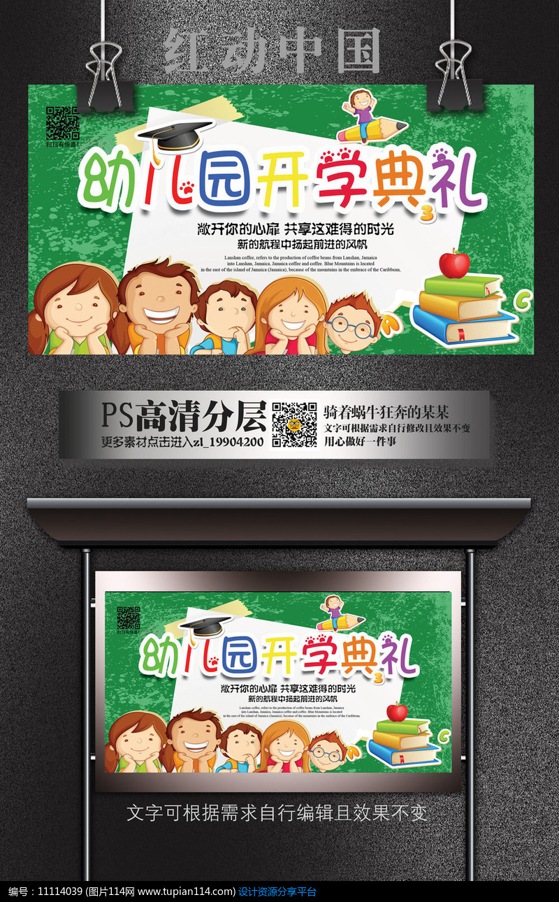 [原创] 幼儿园海报设计