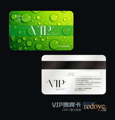 绿色VIP贵宾卡