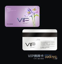紫色背景VIP贵宾卡