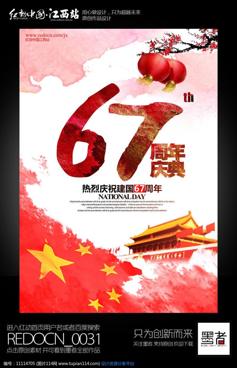 [原创] 水彩创意国庆67周年海报设计