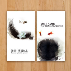 中国风水墨名片设计模板下载