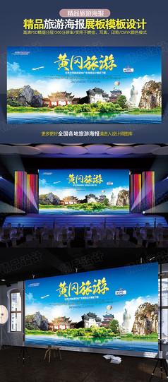 黄冈旅游广告设计