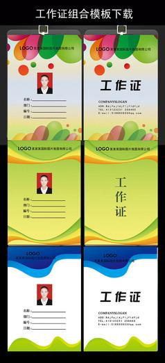 绿色清新简洁胸卡模板设计下载