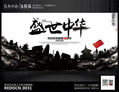 水墨创意盛世中华主题海报背景设计