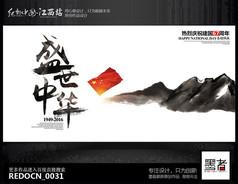 简约中国风水墨盛世中华创意画面设计