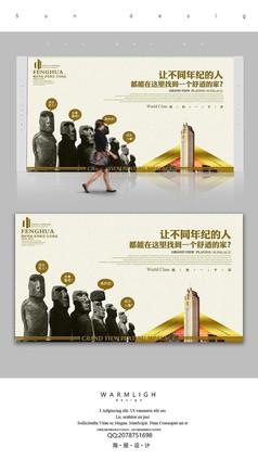 简约大气地产楼盘宣传海报设计PSD