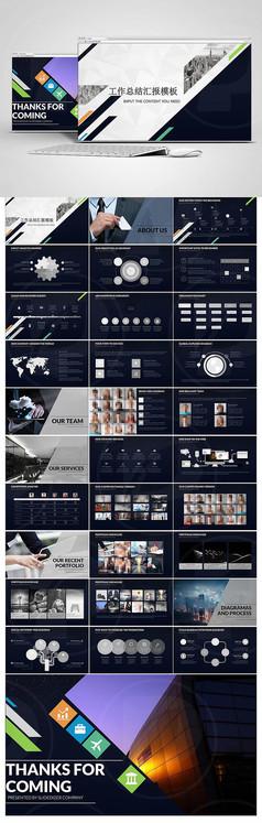 简约创意科技感商务PPT模板