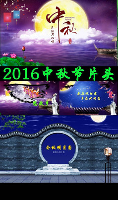 2016中秋节AE片头视频素材
