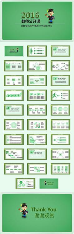 教育公开课动态PPT模板