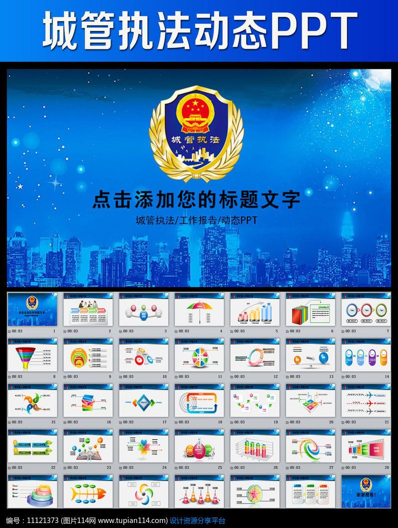 综合执法_[原创] 城市管理综合执法城管动态ppt模板