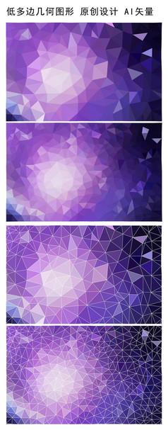 紫色渐变多边形底纹图案