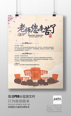 教师节老师水墨字卡通插画现代时尚商场活动PSD素材高清分层海报