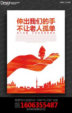 创意关爱老人公益宣传海报设计