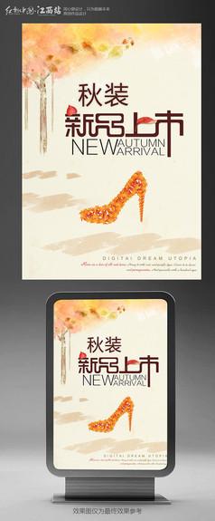 秋季服装新品上市促销宣传海报设计