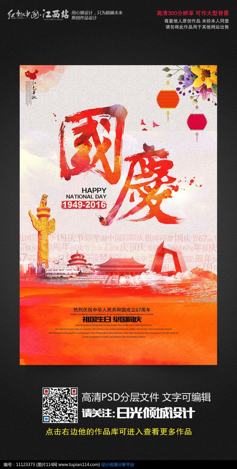 [原创] 水彩风十一国庆节宣传海报设计