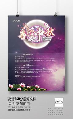 中秋梦幻星空3D立体字时尚华丽商场商场活动PSD高清分层海报