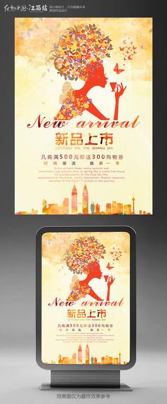 新品上市秋季促销宣传海报设计