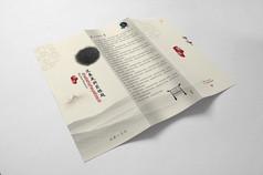 中国风时尚宣传三折页