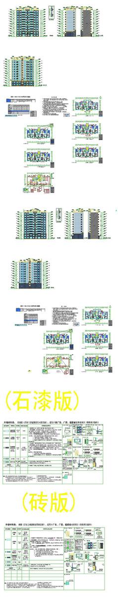 多屋楼盘建筑图纸