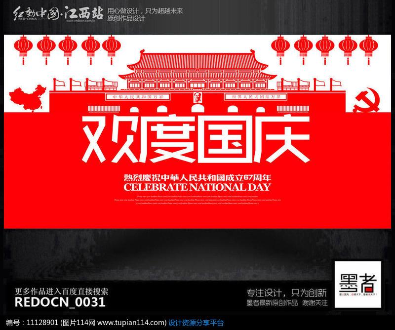 [原创] 剪纸创意欢度国庆宣传海报设计